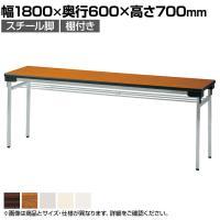 折りたたみテーブル 薄型 省スペース収納 足元ワイド 幅1800×奥行600mm 棚付 UW-1860