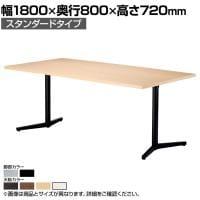 ミーティングテーブル スタンダードタイプ 幅1800×奥行800×高さ720mm VE-1880