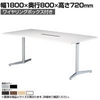 ミーティングテーブル ワイヤリングボックス付き 幅1800×奥行800×高さ720mm VE-1880W