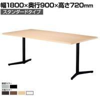 ミーティングテーブル スタンダードタイプ 幅1800×奥行900×高さ720mm VE-1890