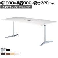 ミーティングテーブル ワイヤリングボックス付き 幅1800×奥行900×高さ720mm VE-1890W