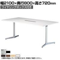 ミーティングテーブル ワイヤリングボックス付き 幅2100×奥行800×高さ720mm VE-2180W