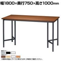 ハイテーブル ミーティングテーブル 幅1800×奥行750×高さ1000mm VSL-1875
