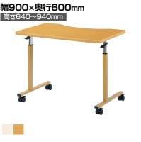 車椅子用テーブル 高さ調節 幅900×奥行600×高さ640~940mm