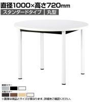 ミーティングテーブル 丸型 スタンダードタイプ 直径1000×高さ720mm WR-1000R