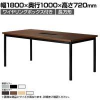 ミーティングテーブル 角型 ワイヤリングボックス付き 幅1800×奥行1000×高さ720mm WR-1810KW