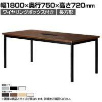ミーティングテーブル 角型 ワイヤリングボックス付き 幅1800×奥行750×高さ720mm WR-1875KW