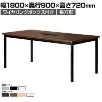 ミーティングテーブル 角型 ワイヤリングボックス付き 幅1800×奥行900×高さ720mm WR-1890KW