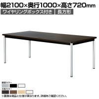ミーティングテーブル 角型 ワイヤリングボックス付き 幅2100×奥行1000×高さ720mm WR-2110KW