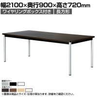 ミーティングテーブル 角型 ワイヤリングボックス付き 幅2100×奥行900×高さ720mm WR-2190KW