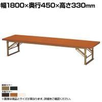 座卓 折りたたみテーブル すり脚 幅1800×奥行450mm・共巻 ZP-1845T