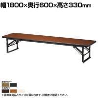 座卓 折りたたみテーブル すり脚 幅1800×奥行600mm・ソフトエッジ巻 ZP-1860S
