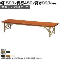 座卓 折りたたみテーブル 幅1500×奥行450×高さ330mm 共巻 ZT-1545T