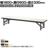 座卓 折りたたみテーブル 幅1800×奥行600mm・ソフトエッジ巻 ZT-1860S