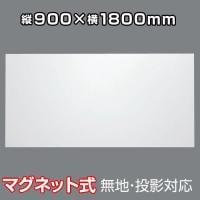 ホワイトボードシート マグネットスクリーン 無地 マグネット式 磁石対応 プロジェクター投影対応 カット可能 マー...