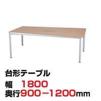 【国産】台形テーブル ミーティングテーブル 配線ボックス付き 幅1800×奥行900-1200×高さ700mm O...