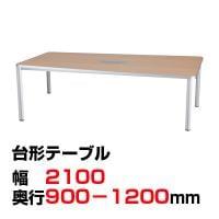 【国産】台形テーブル ミーティングテーブル 配線ボックス付き 幅2100×奥行900-1200×高さ700mm O...