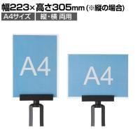 [オプション]案内板 A4サイズ アクリル 縦横両用 223×305mm
