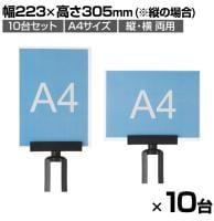 [オプション]【10台セット】案内板 A4アクリル 縦横両用 223×305mm
