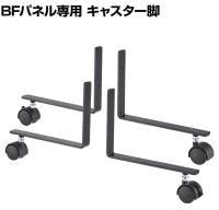[オプション]BFパネルシリーズ専用 キャスター脚×2