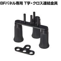 [オプション]BFパネルシリーズ専用 T字・クロス連結金具