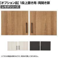 レモダシリーズ専用 木製両開き扉 1段上置き用