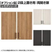 レモダシリーズ専用 木製両開き扉 鍵付き 2段上置き用