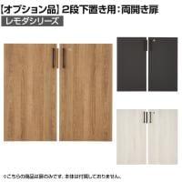 レモダシリーズ専用 木製両開き扉 鍵付き 2段下置き用