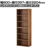 レモダ 木製キャビネット 6段 上下組 3段オープン+3段オープン 書庫 収納棚 幅800×奥行397×高さ2204mm