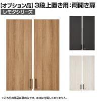 レモダシリーズ専用 木製両開き扉 鍵付き 3段上置き用