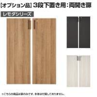 【ブラック:11月上旬入荷予定】レモダシリーズ専用 木製両開き扉 鍵付き 3段下置き用