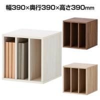 木製キューブボックス 仕切り板タイプ 【幅390×奥行390×高さ390mm】 収納ボックス 木製ラック シェルフ