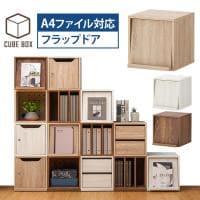 木製キューブボックス フラップドアタイプ 【幅390×奥行448×高さ390mm】 収納ボックス 木製ラック シェルフ