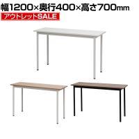 サイドテーブル サイドデスク フリーレイアウト 幅1200×奥行400×高さ700mm ホワイト・ナチュラル・ダー...
