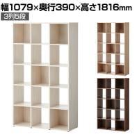 木製グリッドオープンシェルフ 3列5段 格子型 ディスプレイラック 収納棚 壁面収納 幅1079×奥行390×高さ...