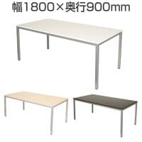 会議用テーブル ミーティングテーブル 幅1800×奥行900×高さ720mm 【ホワイト・ナチュラル・ダークブラウン】