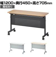会議用テーブル 折りたたみ セミナーテーブル スタッキングテーブル 幕板付き 幅1200×奥行450×高さ705m...
