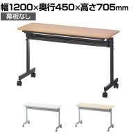 会議用テーブル 折りたたみ セミナーテーブル スタッキングテーブル 幕板なし 幅1200×奥行450×高さ705m...