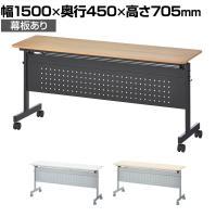 会議用テーブル 折りたたみ セミナーテーブル スタッキングテーブル 幕板付き 幅1500×奥行450×高さ705m...