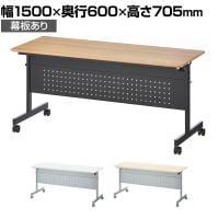 会議用テーブル 折りたたみ セミナーテーブル スタッキングテーブル 幕板付き 幅1500×奥行600×高さ705m...