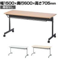 会議用テーブル 折りたたみ セミナーテーブル スタッキングテーブル 幕板なし 幅1500×奥行600×高さ705m...