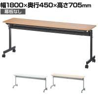 会議用テーブル 折りたたみ セミナーテーブル スタッキングテーブル 幕板なし 幅1800×奥行450×高さ705m...
