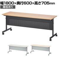会議用テーブル 折りたたみ セミナーテーブル スタッキングテーブル 幕板付き 幅1800×奥行600×高さ705m...
