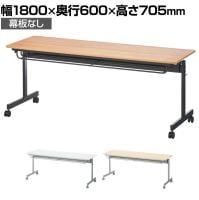 会議用テーブル 折りたたみ セミナーテーブル スタッキングテーブル 幕板なし 幅1800×奥行600×高さ705m...