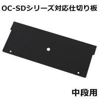 スチールデスク OC-SDシリーズ対応 仕切り板 中段用 (両袖机/片袖机/3段脇机用)
