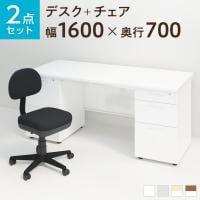【デスクチェアセット】オフィスデスク スチールデスク 両袖机 幅1600×奥行700×高さ700mm + オフィス...