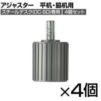 [オプション] スチールデスクシリーズ(OC-SD)専用アジャスター 平机・脇机用 4個セット