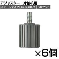 [オプション] スチールデスクシリーズ(OC-SD)専用アジャスター 片袖机用 6個セット