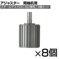 [オプション] スチールデスクシリーズ(OC-SD)専用アジャスター 両袖机用 8個セット