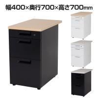 【日本製】プラス SH 脇机 サイドデスク 3段 鍵付き 幅400×奥行700×高さ700mm OC-SH047SD